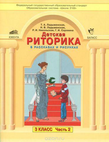 Детская риторика в рассказах и рисунках. 3 класс. Учебная тетрадь. В 2 частях. Часть 2