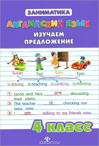 Английский язык. 4 класс. Изучаем предложение
