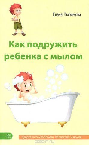 Как подружить ребенка с мылом