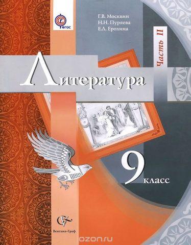 Литература. 9 класс. Учебник. В 2 частях. Часть 2