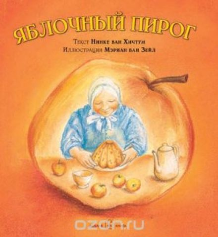 Яблочный пирог. Иллюстрации Мэриан ван Зейл
