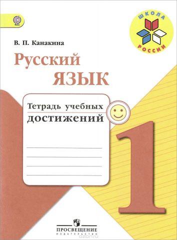 Русский язык. 1 класс. Тетрадь учебных достижений