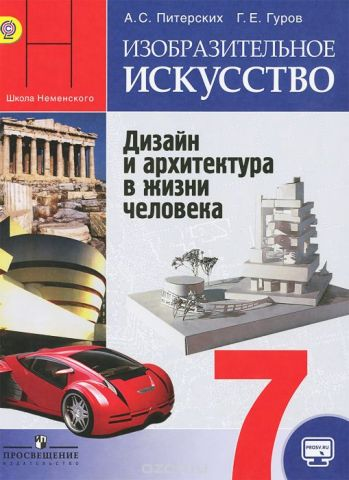 Изобразительное искусство. Дизайн и архитектура в жизни человека. 7 класс. Учебник