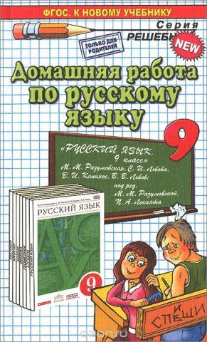 Русский языкк. 9 класс. Домашняя работа к учебнику М. М. Разумовская