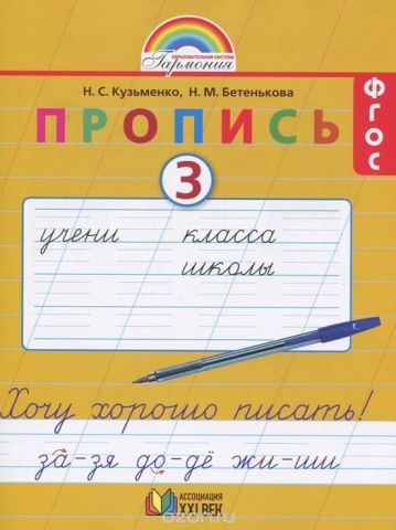 Пропись 3. Хочу хорошо писать! 1 класс