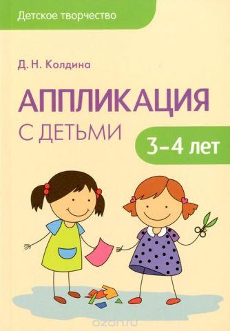 Аппликация с детьми 3-4 лет. Сценарии занятий