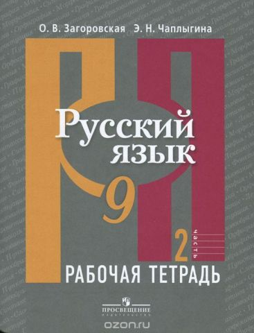 Русский язык. 9 класс. Рабочая тетрадь. В 2 частях. Часть 2