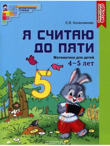 Я считаю до пяти. Математика для детей 4-5 лет