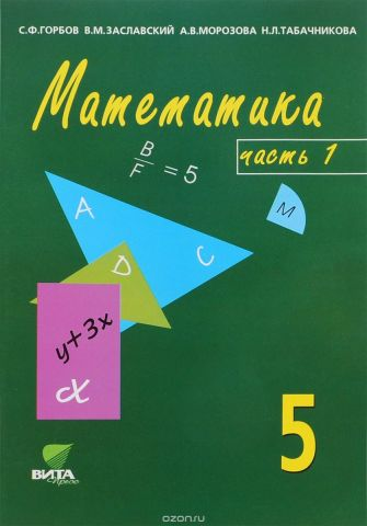 Математика. 5 класс. Учебник-тетрадь. В 3 частях. Часть 1