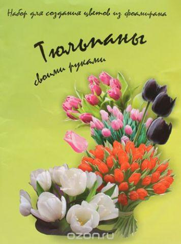 """Набор для создания цветов из фоамирана АртНева """"Тюльпан"""". st-0307"""