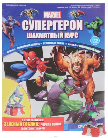 "Журнал ""Супергерои. Шахматный курс"" №52"