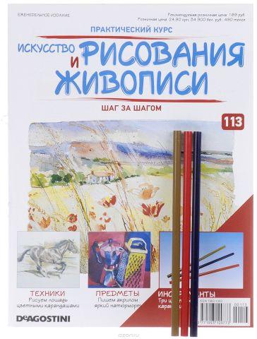 """Журнал """"Искусство рисования и живописи"""" №113"""