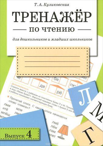 Тренажер по чтению для дошкольников и младших школьников. Выпуск 4