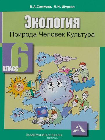 Экология. Природа, человек, культура. 6 класс. Учебное пособие