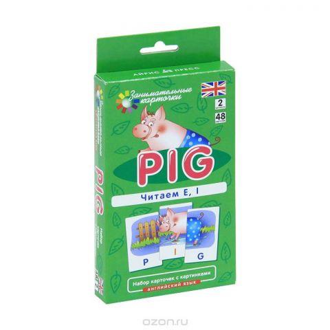 Айрис-пресс Обучающие карточки Pig Читаем E I