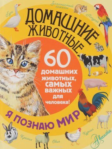 Домашние животные. 60 домашних животных самых важных для человека!