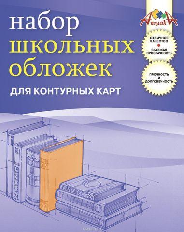 Апплика Набор обложек для контурных карт 5 шт