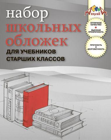 Апплика Набор обложек для учебников старших классов 5 шт С0498-01