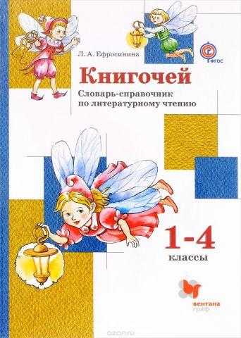 Книгочей. 1-4 классы. Словарь-справочник по литературному чтению