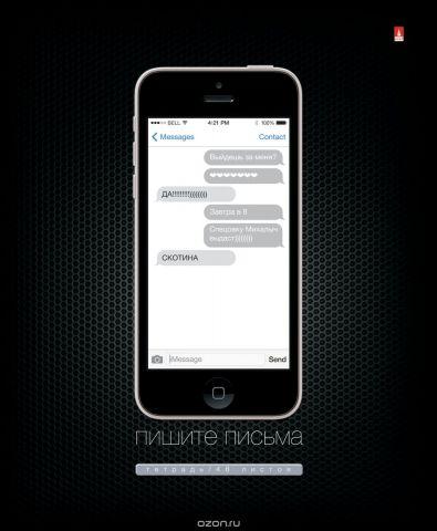 Альт Тетрадь SMS-приколы Пишите письма-1 48 листов в клетку Вид 4