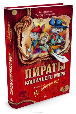 Пираты Кошачьего моря. Книга 1. На абордаж!