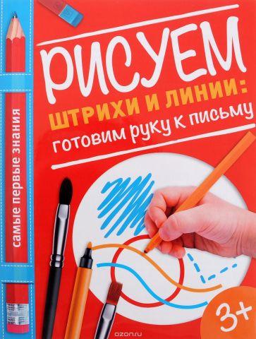 Рисуем штрихи и линии. Готовим руку к письму