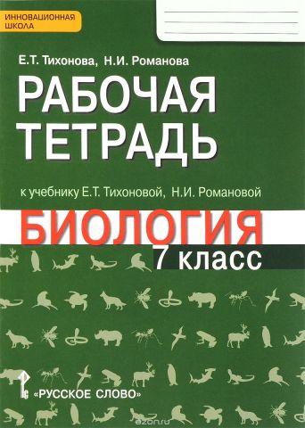 Биология. 7 класс. Рабочая тетрадь. К учебнику Е. Т. Тихоновой, Н. И. Романовой