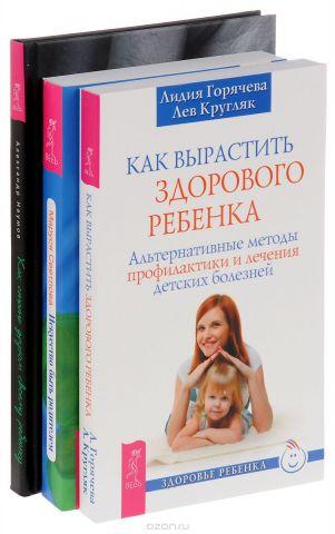 Как стать другом своему ребенку. Искусство быть родителем. Как вырастить здорового ребенка (комплект из 3 книг)