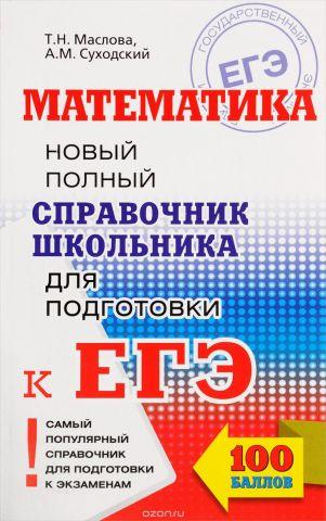 Математика. Новый полный справочник школьника для подготовки к ЕГЭ