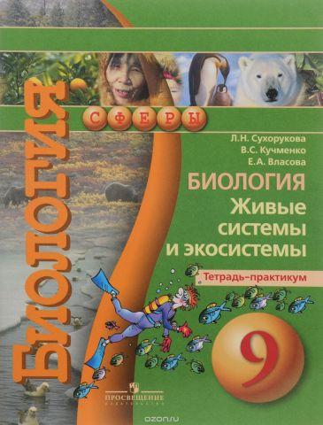 Биология. Живые системы и экосистемы. 9 класс. Тетрадь-практикум