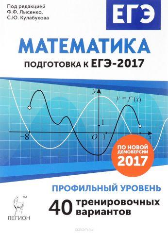 Математика. Подготовка к ЕГЭ-2017. Профильный уровень. 40 тренировочных вариантов по демоверсии 2017 года. Учебно-методическое пособие