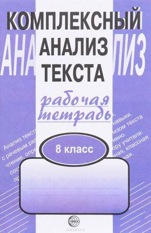 Комплексный анализ текста. 8 класс. Рабочая тетрадь