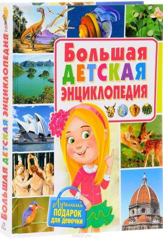 Большая детская энциклопедия. Лучший подарок для девочек