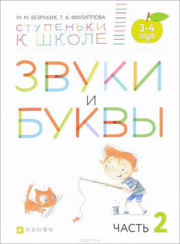 Звуки и буквы. Пособие для детей 3-4 лет. В 3 частях. Часть 2