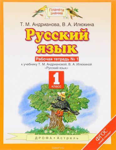 Русский язык. 1 класс. Рабочая тетрадь №1