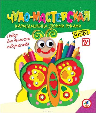 Дрофа-Медиа Набор для создания карандашницы Бабочка