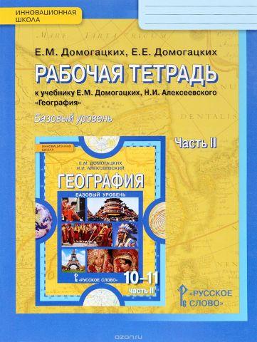 География. 10 (11) класс. Рабочая тетрадь. К учебнику Е. М. Домогацких, Н. Н. Алексеевского. Базовый уровень. В 2 частях. Часть 2