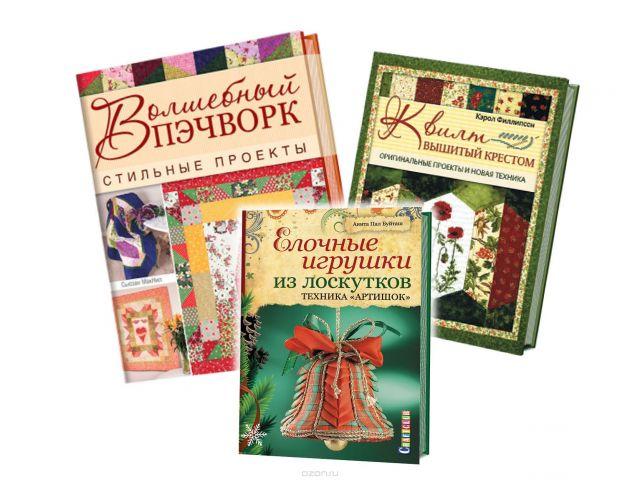 Оригинальный пэчворк (комплект из 3 книг)