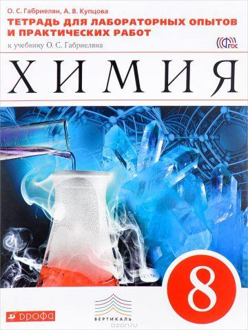 Химия. 8 класс. Тетрадь для лабораторных опытов и практических работ. К учебнику О. С. Габриеляна