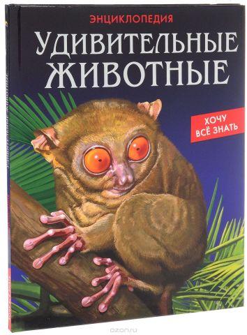 Удивительные животные. Энциклопедия
