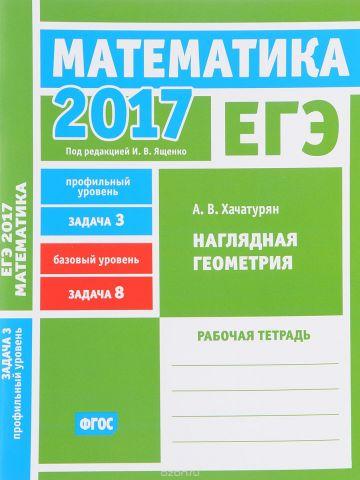 ЕГЭ 2017. Математика. Наглядная геометрия. Задание 3 (профильный уровень). Задача 8 (базовый уровень). Рабочая тетрадь