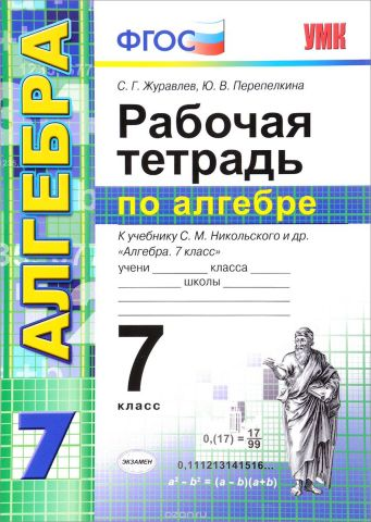 Алгебра. 7 класс. Рабочая тетрадь. К учебнику С. М. Никольского и др.