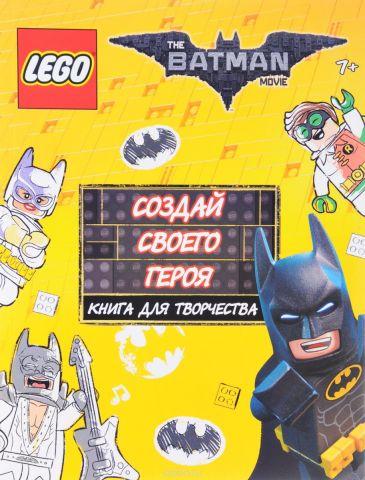 The LEGO Batman Movie. Создай своего героя. Книга для творчества