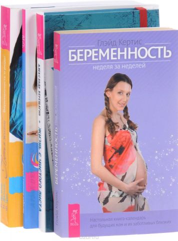 Жизнь с чистого листа. Беременность. Путь к жизни. Беременность. Неделя за неделей (комплект из 4 книг)