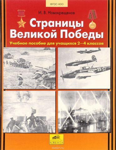 Страницы Великой Победы. Пособие для учащихся 1-4 классов