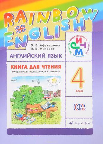 Английский язык. 4 класс. Книга для чтения. К учебнику О. В. Афанасьевой, И. В. Михеевой