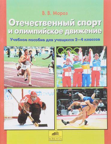 Отечественный спорт и олимпийское движение. 2-4 класс. Учебное пособие