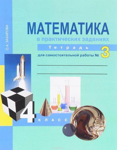 Математика в практических заданиях. 4 класс. Тетрадь для самостоятельной работы №3