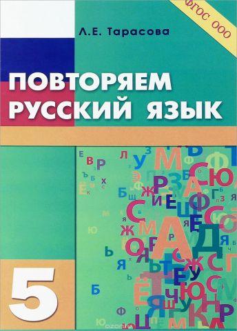 Повторяем русский язык. 5 класс