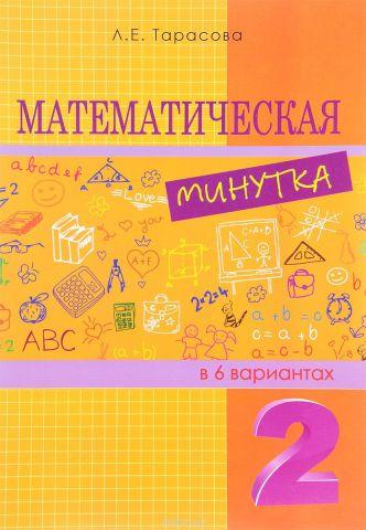 Математическая минутка разрезной материал в 6 вариантах. 2 класс